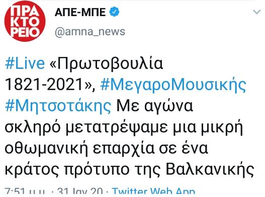 Μητσοτάκης: Με αγώνα σκληρό μετατρέψαμε μια μικρή οθωμανική επαρχία σε ένα  κράτος πρότυπο - Hellas-Now